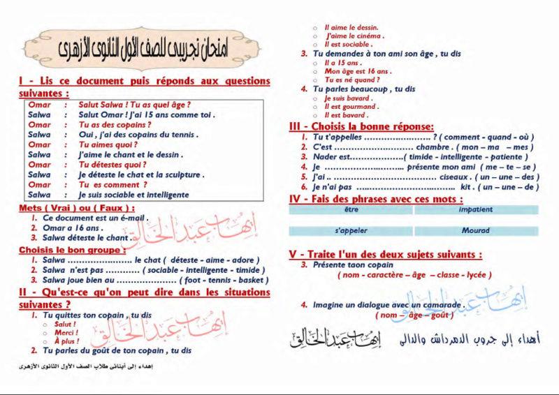 امتحانات لغة فرنسية للصف الاول الثانوى الازهرى ترم اول 2018 Uy-oy-10