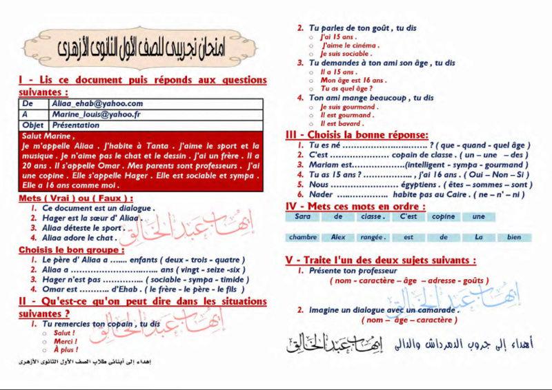 امتحانات لغة فرنسية للصف الاول الثانوى الازهرى ترم اول 2018 Uy-oy-11