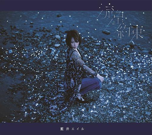 [J-Pop] Aoi Eir Vvcl-113