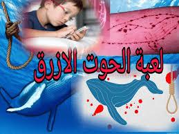 لعبة الحوت الازرق. Images14