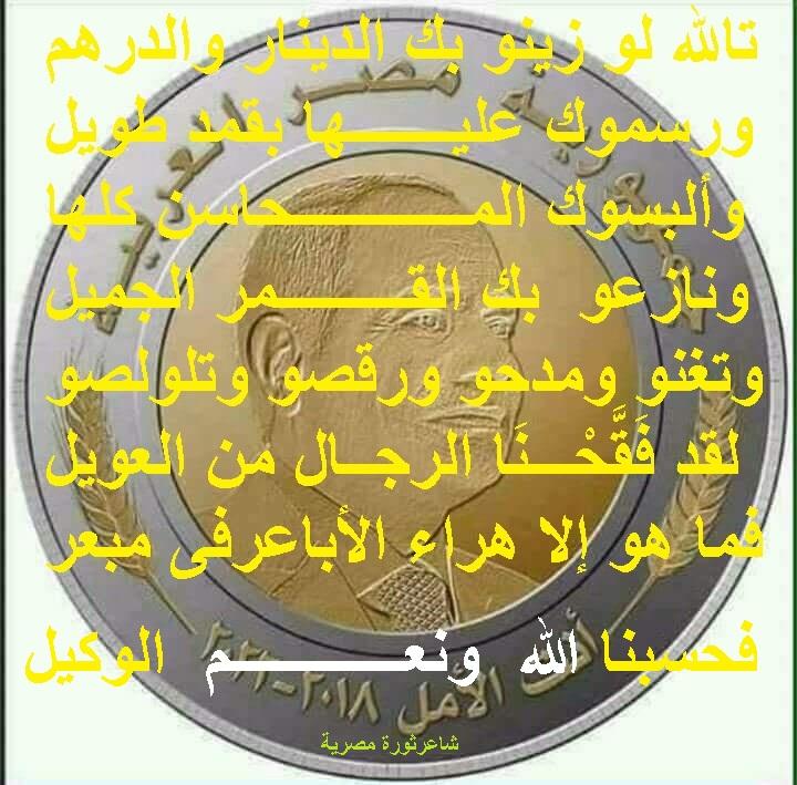 مصرالانقلاب شرع فى صك عملة جديدة فئة 5جنيهات عليها صورة بلحة Oiu_ay10