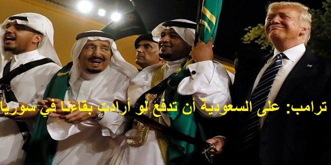 ترامب: على السعودية أن تدفع لو أرادت بقاءنا في سوريا Ripexf10