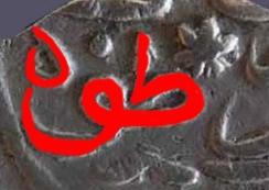 Akce de Soliman le Magnifique AH926 -974, 1520-1566 Un_mor10