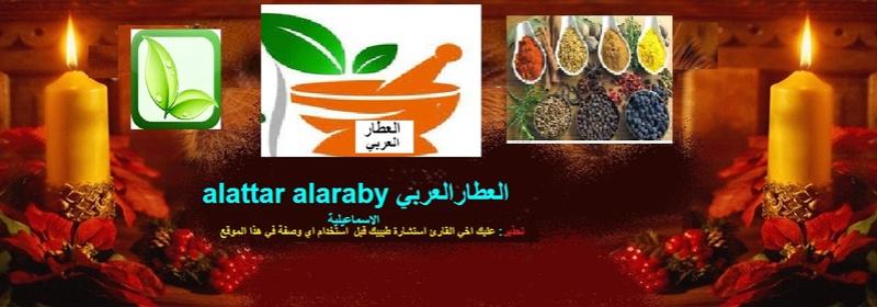 موقع العطارالعربي alattar alaraby