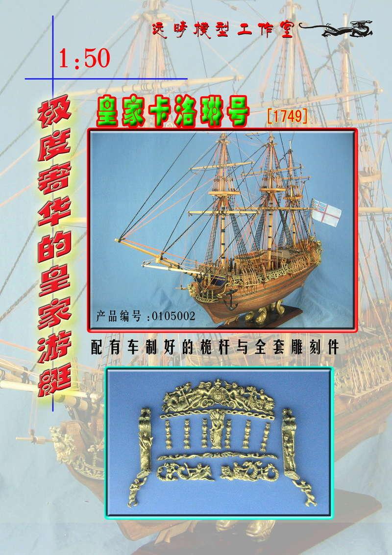 San Felipe (Yuanqing Models 1/50°) par ghostidem2003 Ayi10