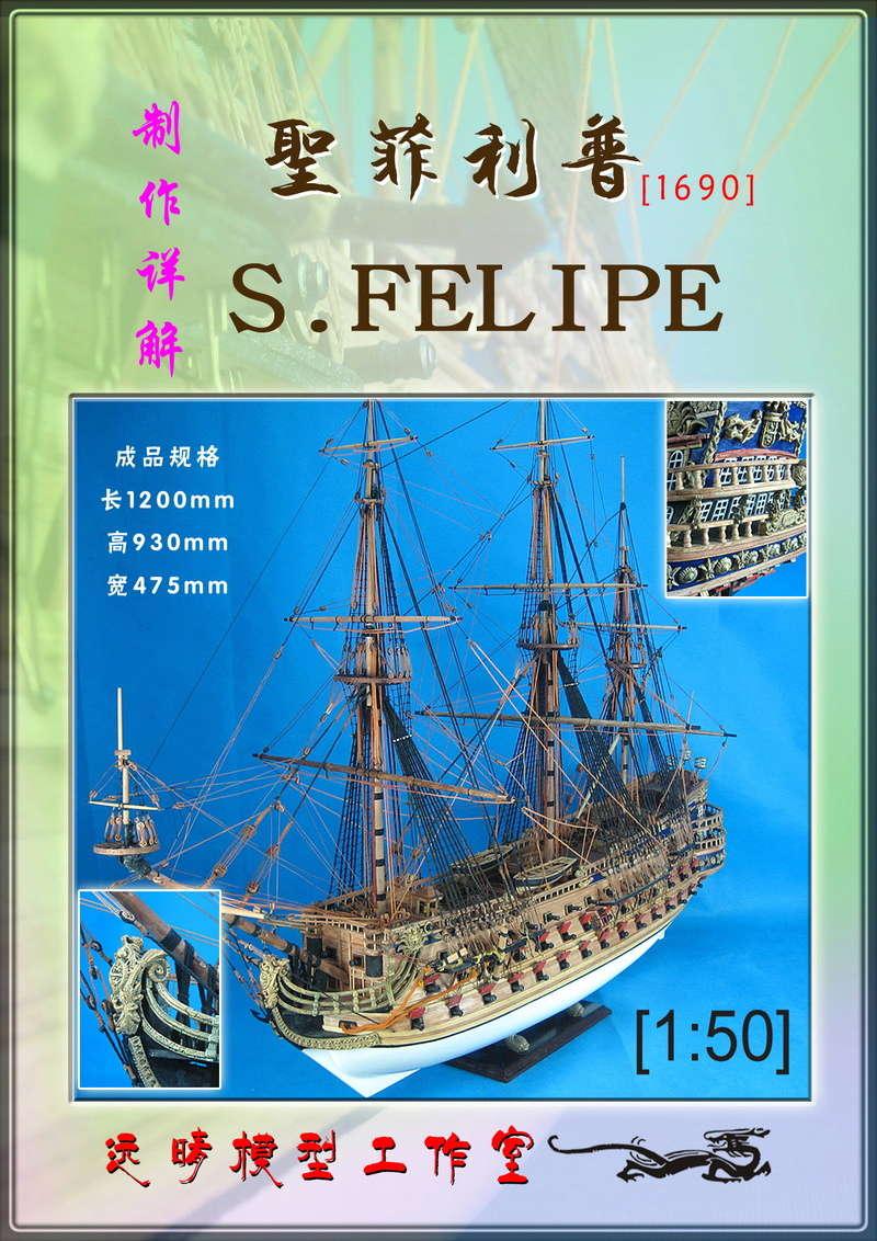 San Felipe (Yuanqing Models 1/50°) par ghostidem2003 Euyi10