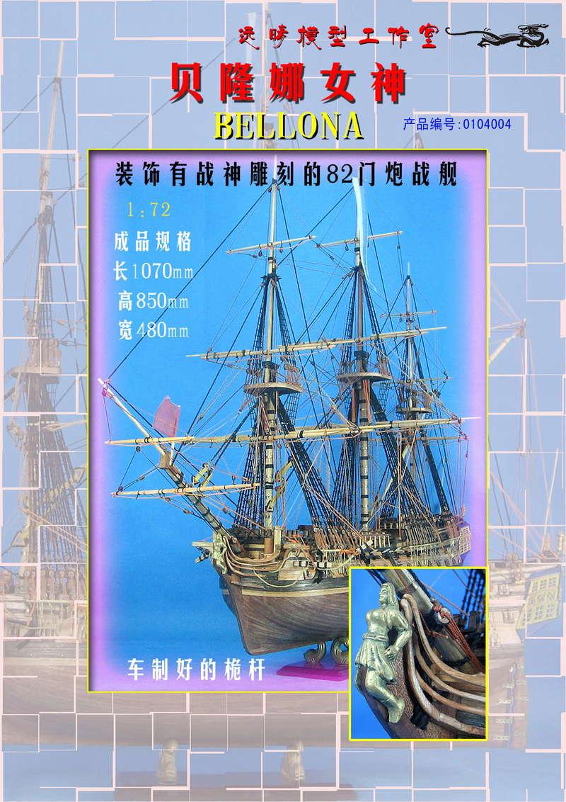 San Felipe (Yuanqing Models 1/50°) par ghostidem2003 O10