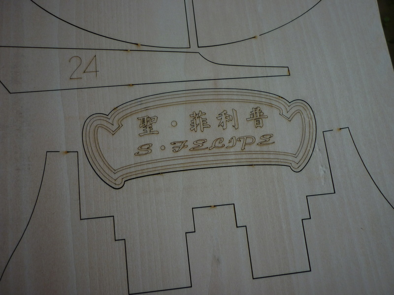 LE SAN FELIPE vaisseau du XVIIe siècle ( made in china) - Page 2 P1140947