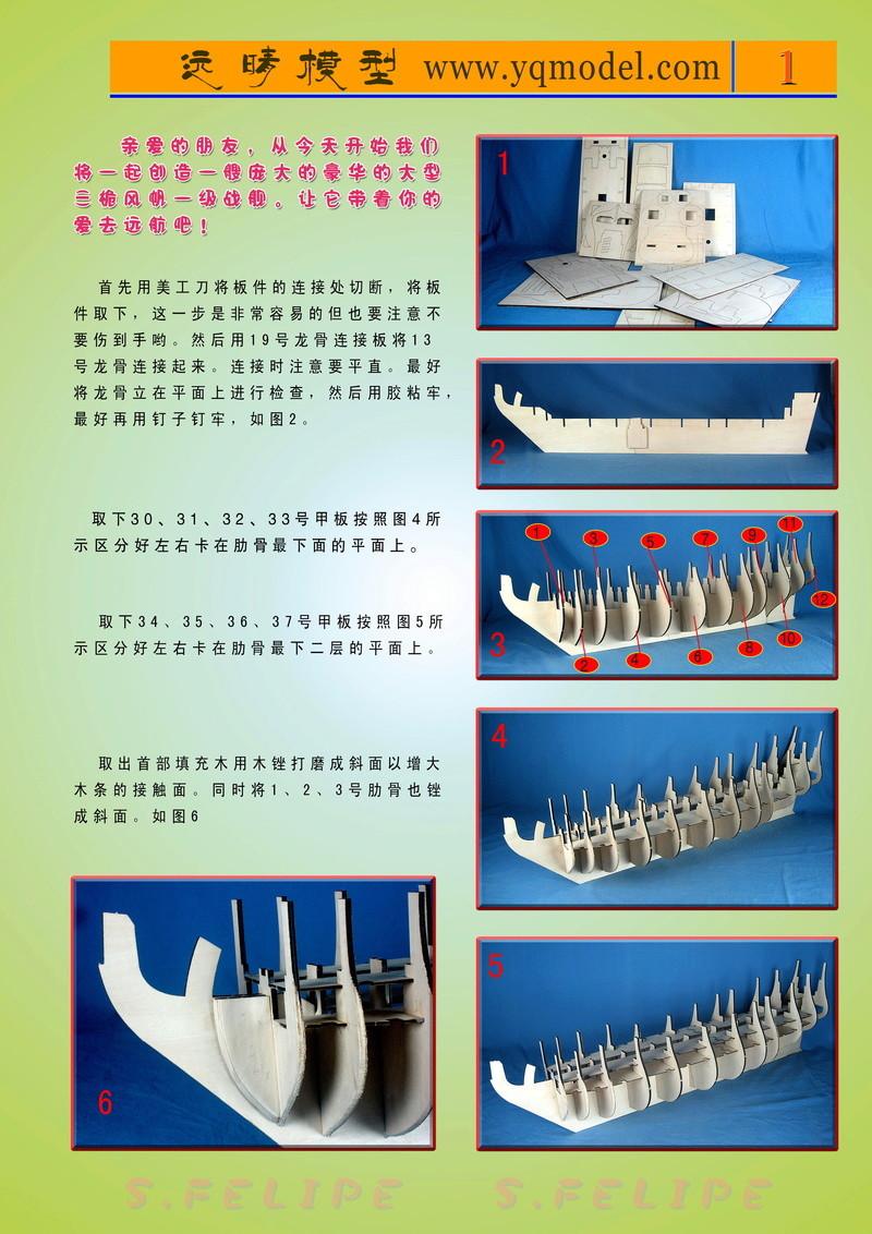 San Felipe (Yuanqing Models 1/50°) par ghostidem2003 Uez110