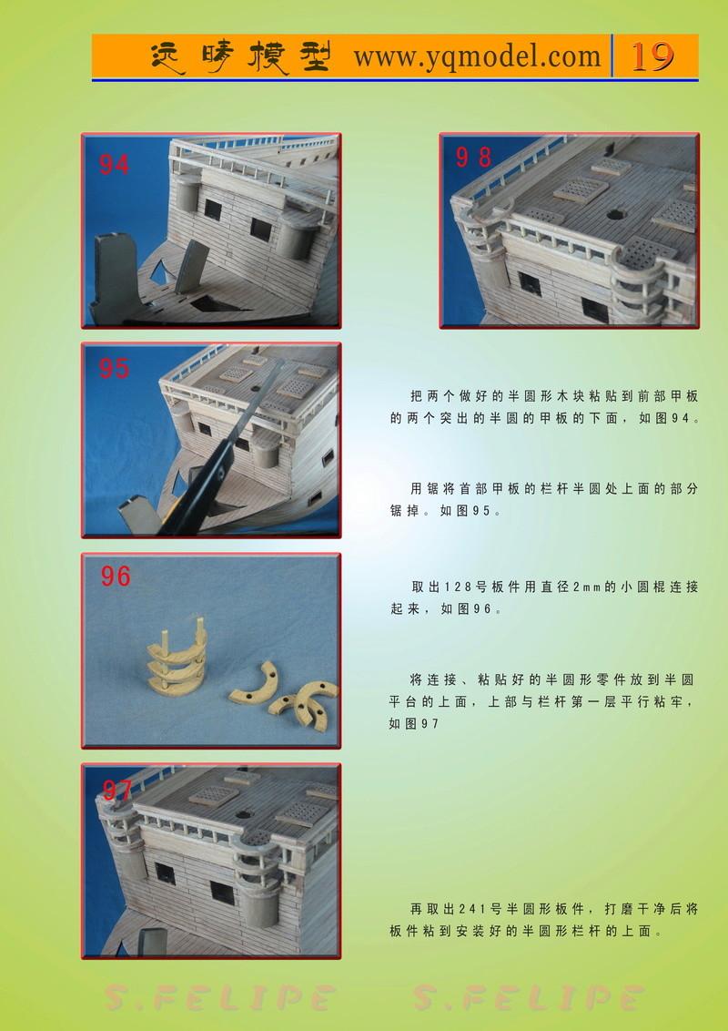 San Felipe (Yuanqing Models 1/50°) par ghostidem2003 Uez1910