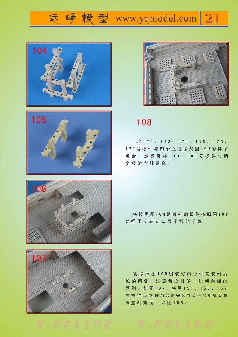San Felipe (Yuanqing Models 1/50°) par ghostidem2003 Uez2110