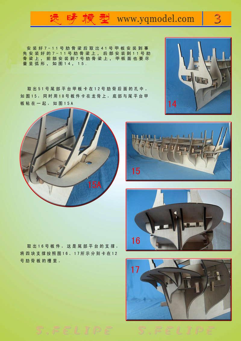 San Felipe (Yuanqing Models 1/50°) par ghostidem2003 Uez310
