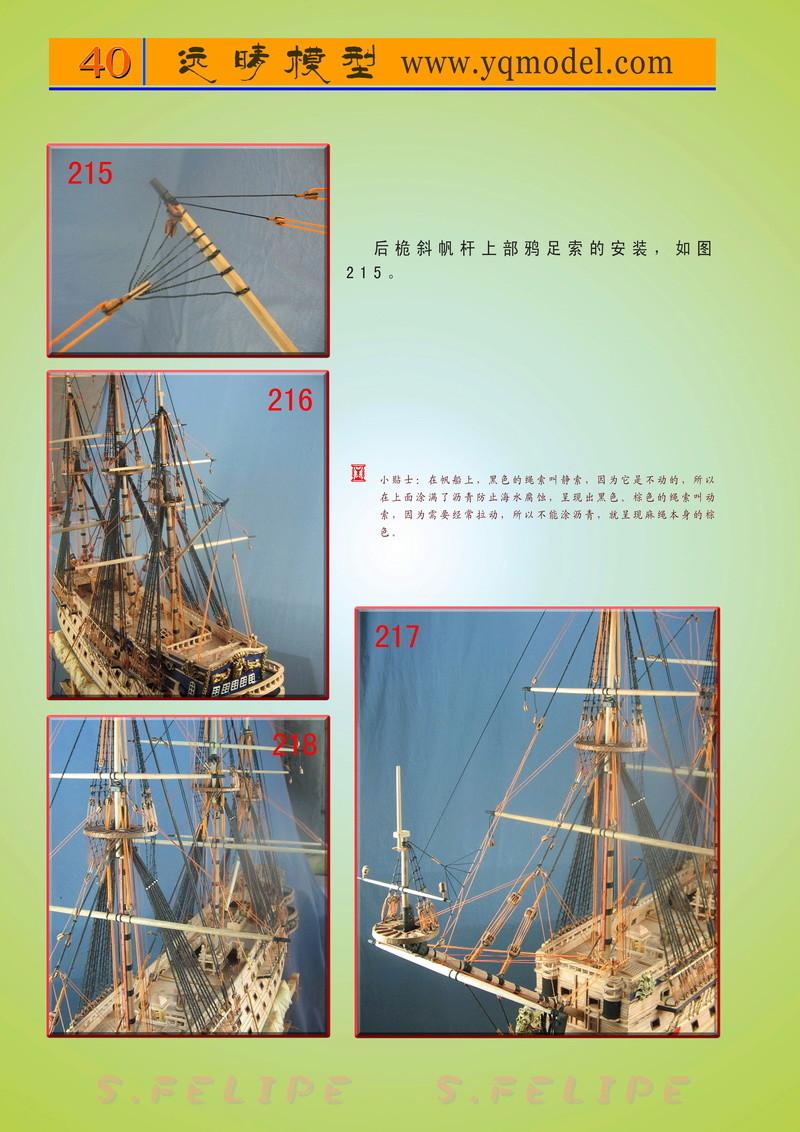 San Felipe (Yuanqing Models 1/50°) par ghostidem2003 Uez4010