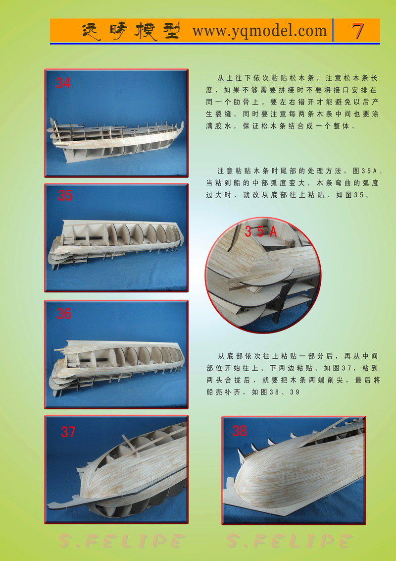 San Felipe (Yuanqing Models 1/50°) par ghostidem2003 Uez710