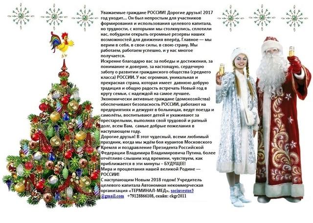 Целевой капитал - гражданам России. - Портал 1y_zaa10