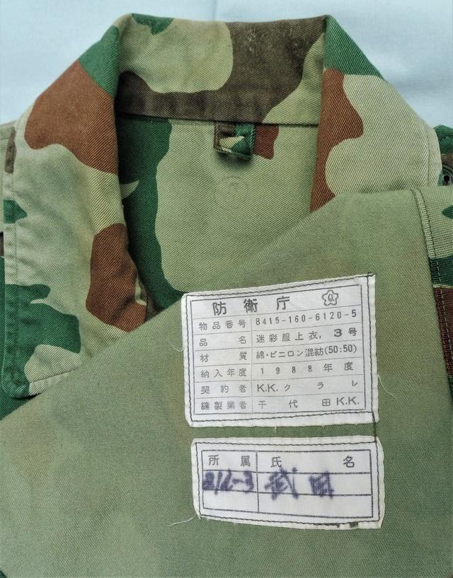 Japanese camouflage jacket P1080715