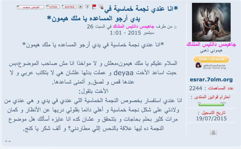 النصاب ابن المتناكه جاهيمس دانتيس اكبر شيخ نصاب في المغرب   Screen14