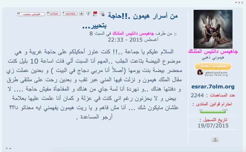 النصاب ابن المتناكه جاهيمس دانتيس اكبر شيخ نصاب في المغرب   Screen15