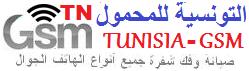 التونسية للمحمــول Tn-GsM