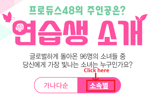 [DISCUSSION] How to Vote for Kaeun and Yoonjin on Produce 48 Nation's Producer Garden Edit1011