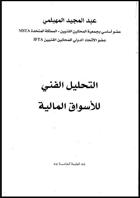 كتاب التحليل الفني للاسواق المالية pdf