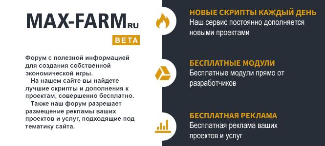 Скачать скрипт бесплатно на max-farm.ru Maxfar10