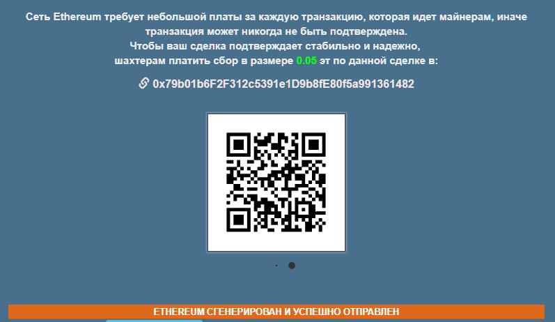 ethereum-generator.cf отзывы Платит или нет Qip_sh16