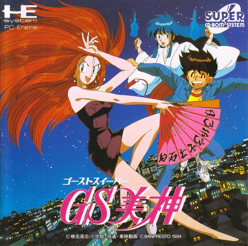 Ghost Sweeper Mikami Ghost-10