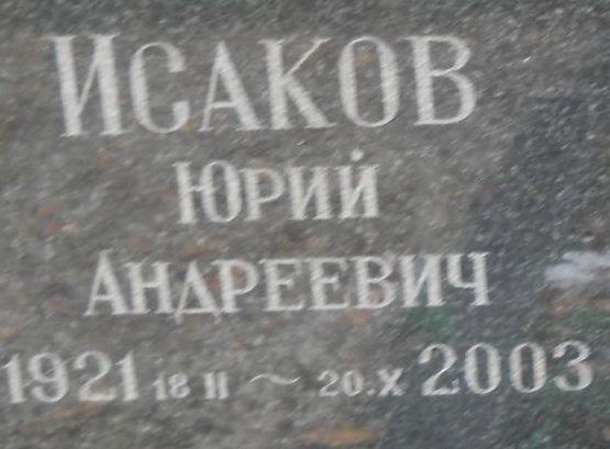 Исаков Юрий Андреевич З Ou107210