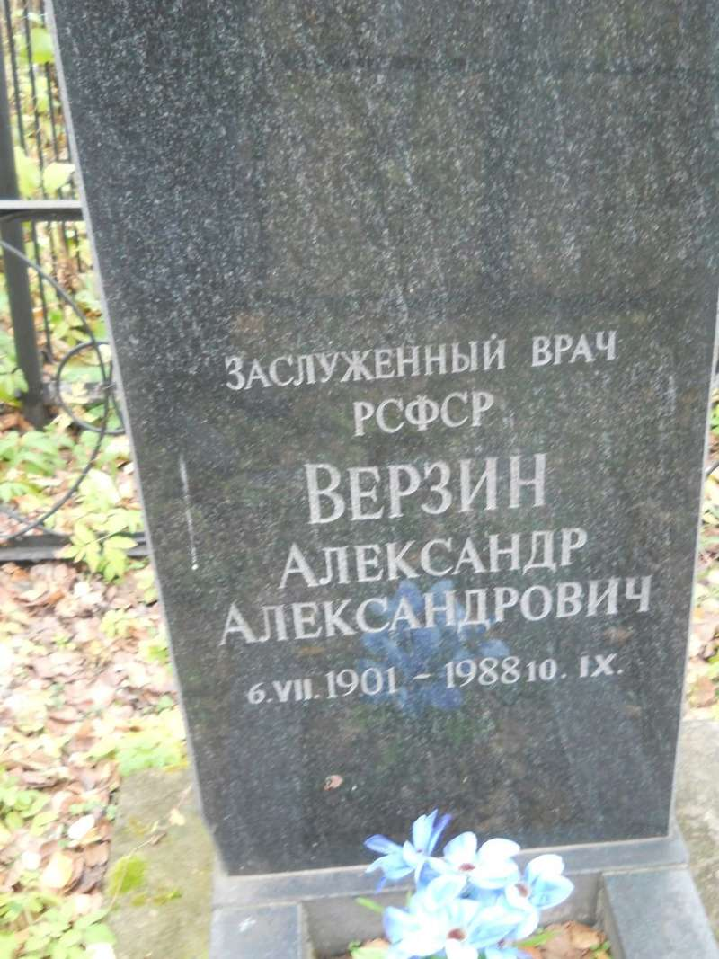 Верзин Александр Александрович З Ou107511