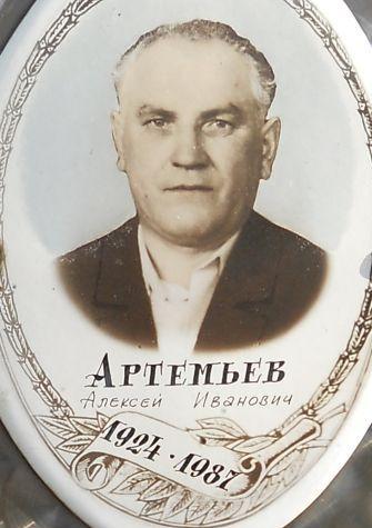 Артемьев Александр Иванович З Ou110010
