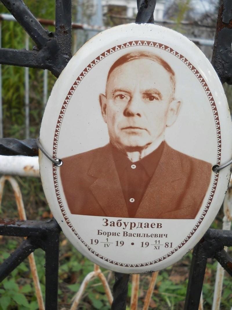 Забурдаев Борис Васильевич З Ou111210