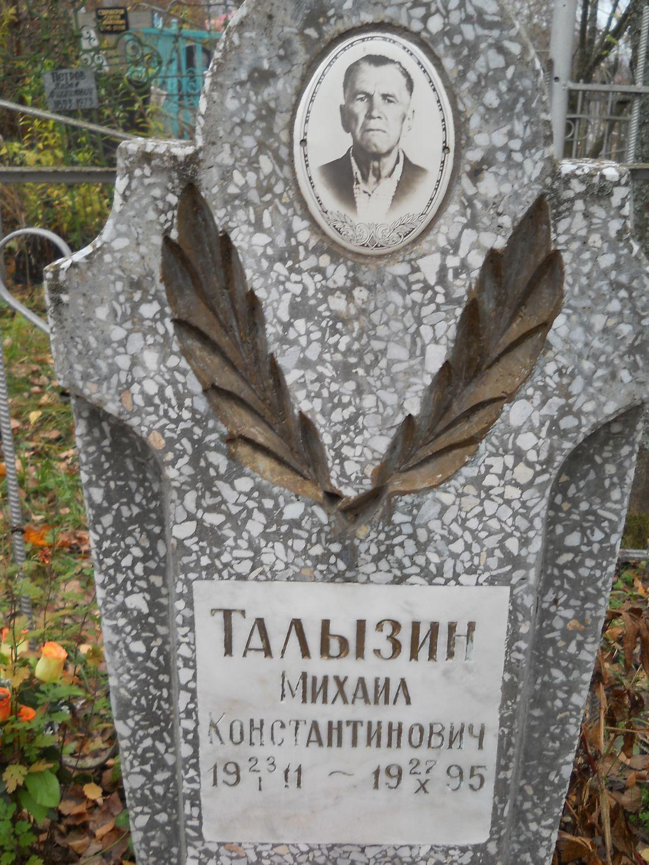 Талызин Михаил Константинович З Ou113311