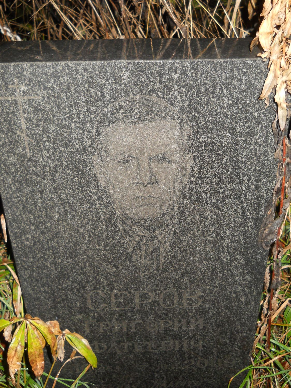 Серов Григорий Фатеевич З Ou115211