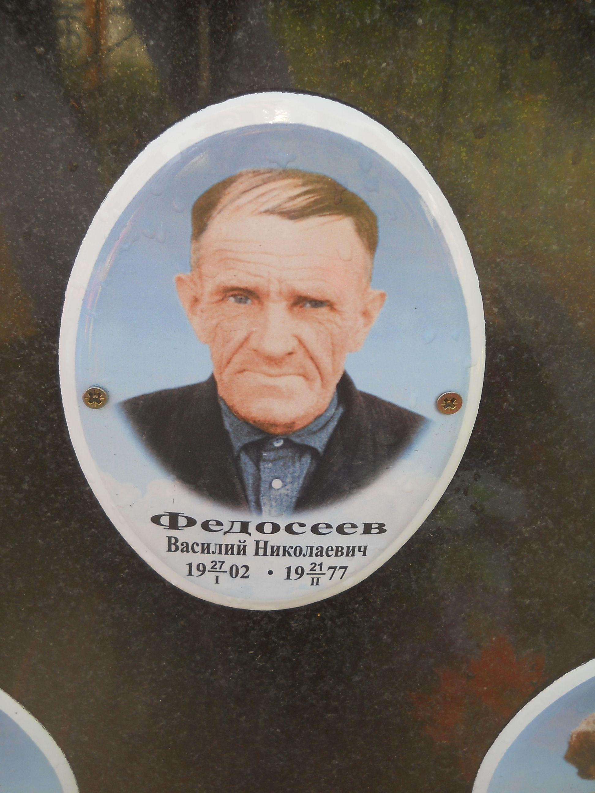 Федосеев Василий Николаевич З Ou117012