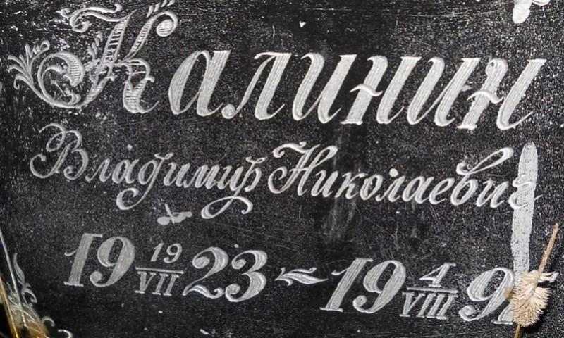 Калинин Владимир Николаевич З Ou127310
