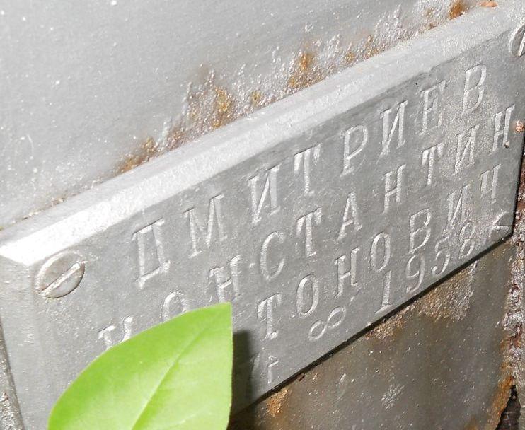 Дмитриев Константин Платонович В Ou189_11