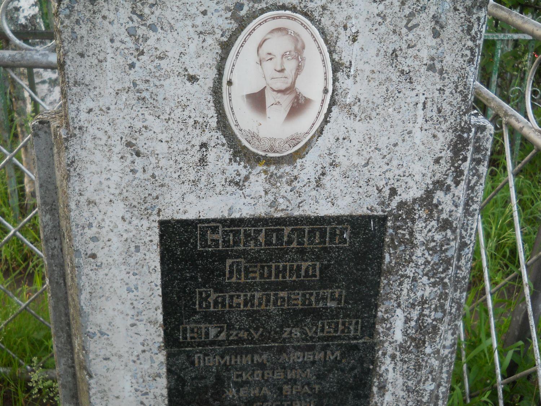 Соколов Леонид Васильевич З Ou66610