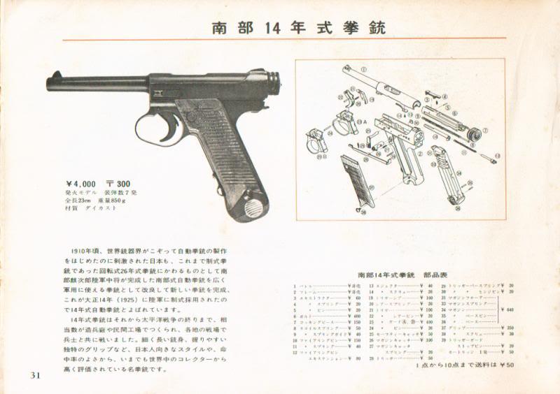 Hudson Nambu 14 Instruction Manual (Japan) Hudson25