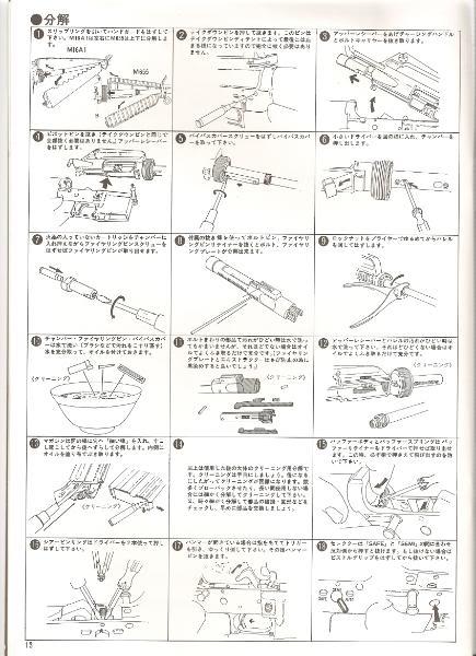 Marushin M16A1 Kit Instruction Manual Scan0025