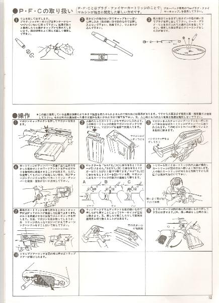 Marushin M16A1 Kit Instruction Manual Scan0026