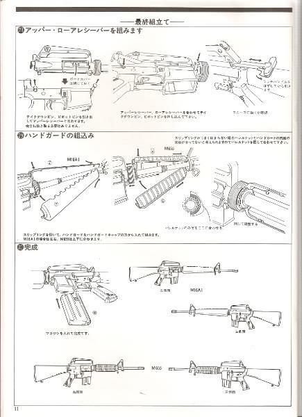 Marushin M16A1 Kit Instruction Manual Scan0027