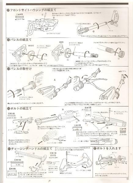 Marushin M16A1 Kit Instruction Manual Scan0028