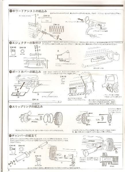 Marushin M16A1 Kit Instruction Manual Scan0029