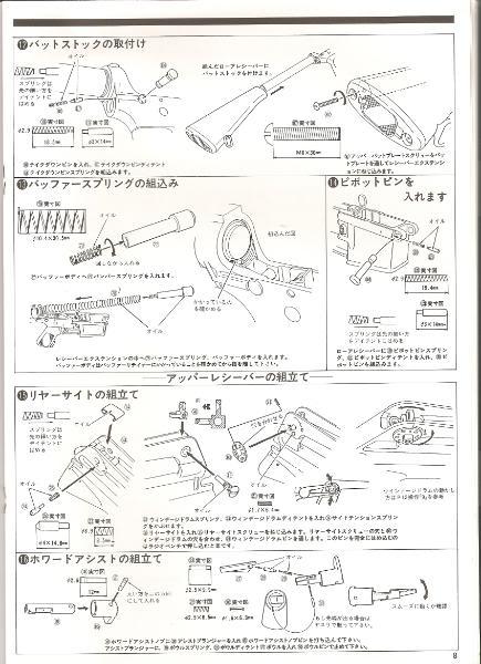 Marushin M16A1 Kit Instruction Manual Scan0030