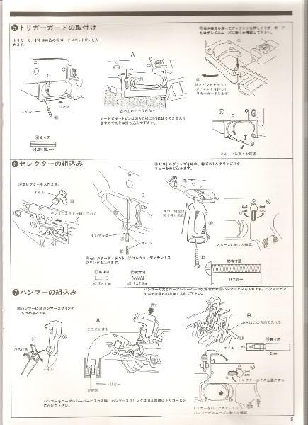 Marushin M16A1 Kit Instruction Manual Scan0032