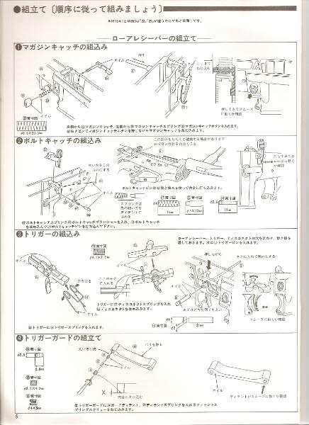 Marushin M16A1 Kit Instruction Manual Scan0033