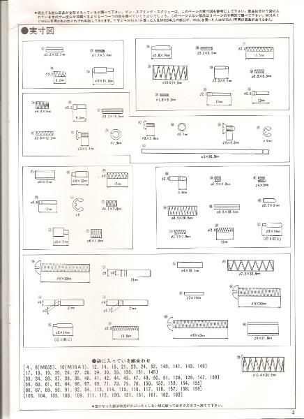 Marushin M16A1 Kit Instruction Manual Scan0036