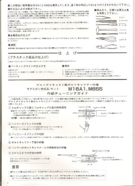 Marushin M16A1 Kit Instruction Manual Scan0038