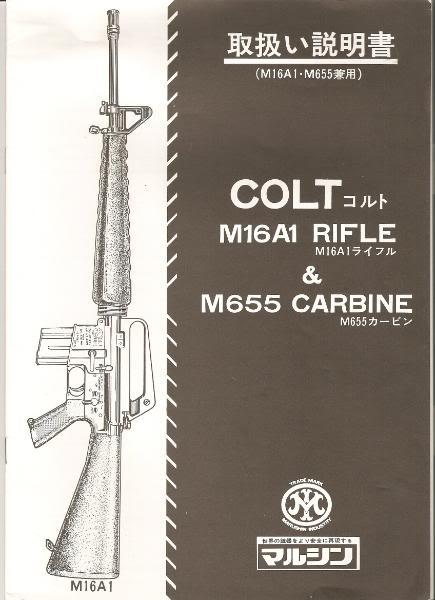 Marushin M16A1 Kit Instruction Manual Scan0039